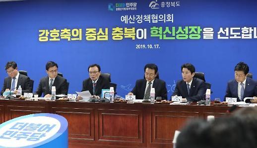 이해찬, 충북 예산협의회서…강호축, 국가균형발전 핵심사업