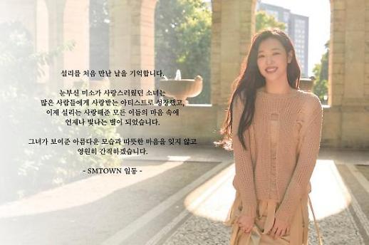SM엔터, 故설리 추모 아름다운 모습…기억 속에 영원할 것(전문)