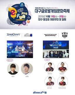 아프리카티비TV, 대구글로벌게임문화축제 e-Fun 2019에서 스타크래프트·철권 대회 개최