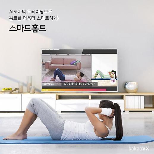 카카오 VX, 동작까지 인식하는 홈트레이닝 '스마트홈트' 출시