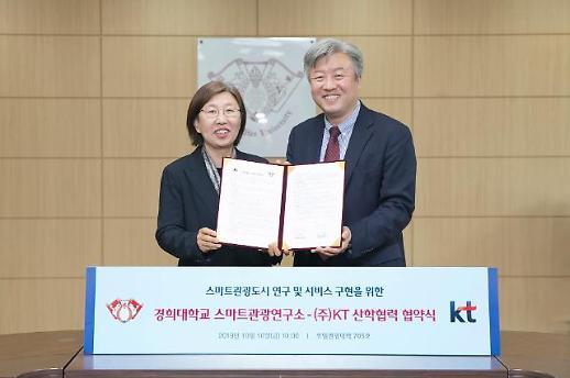 KT, 경희대학교 스마트관광연구소와 스마트관광도시 구현 나선다