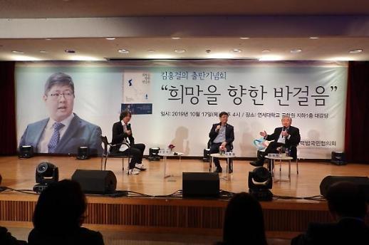 DJ 삼남 김홍걸, 희망을 향한 발걸음 북콘서트…총선 잰걸음