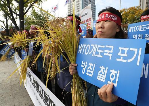 WTO 개도국 지위 사실상 포기…농민 반발 거세진다