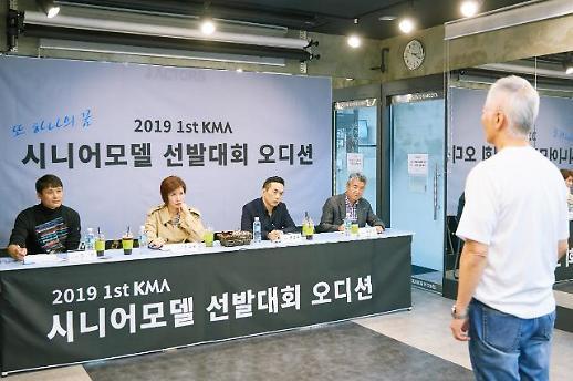 제1회 KMA시니어모델선발대회 1차 예선 종료…참가자 700여명 선발