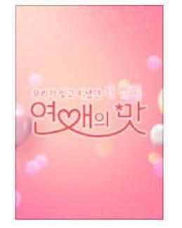 '연애의 맛 시즌3' 윤정수‧강두‧이재황‧정준‧박진우 결혼전제 데이트