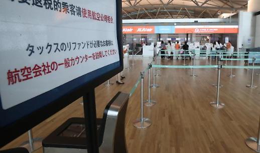 보이콧 일본 운동 확산…석달간 日항공여객 15% 감소