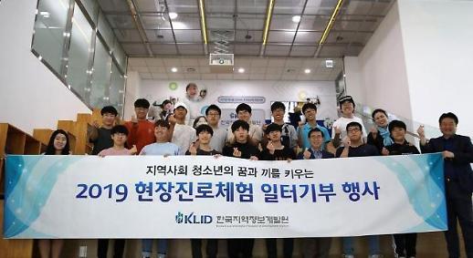 한국지역정보개발원, 청년고용 일자리 탐색 프로그램 운영