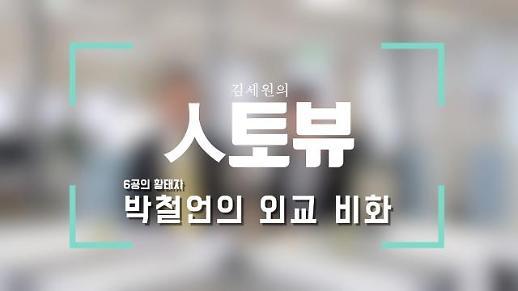 [영상] 6공 실세 박철언 전 장관의 북방정책 비화