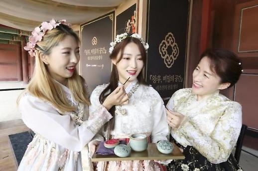 LG생활건강 '후', 창덕궁서 로얄 아트 담은 '왕후, 비밀의 공간' 전시