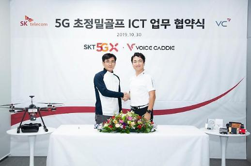 5G로 초정밀 골프시대 연다… SK텔레콤, 이번엔 브이씨와 '맞손'