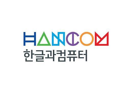 한컴, 한국디지털미디어고와 산학협력... 미디어 콘텐츠 전문인력 양성