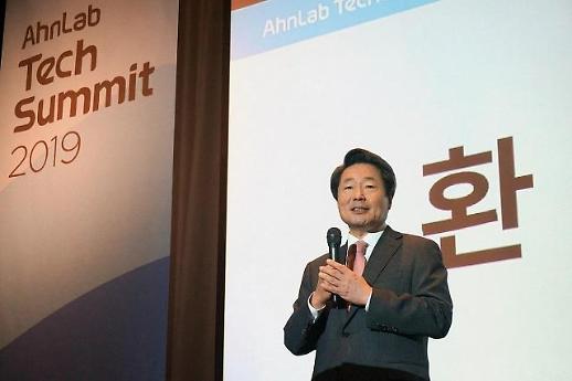 안랩, 보안 세미나 '안랩 테크 서밋 2019' 개최