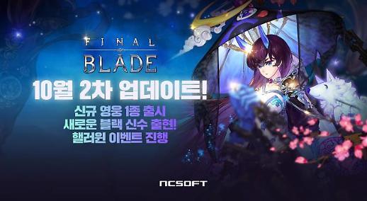 엔씨소프트 파이널 블레이드, 10월 업데이트... 신규 영웅 추가