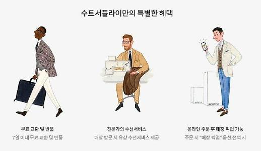 패션업계, 남성수트 맞춤형 O2O 서비스 공들인다