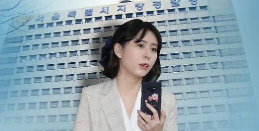 후원금 사기 의혹 윤지오 체포영장 발부