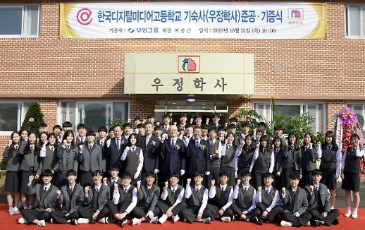 부영그룹, 안산 한국디지털미디어 고등학교에 기숙사 준공