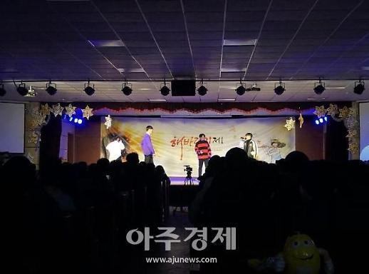 학생들이 만들어 가는 중국 연대한국학교 축제