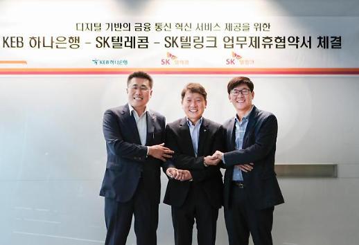 SK '알뜰폰'에, 웨이브‧플로 적용… 하나은행과 금융‧통신 '결합' 통해 추진