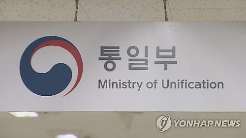 """통일부 """"김정은의 남한 접촉 금지령, 사실 아니다"""""""