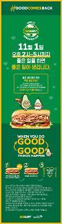1일 써브웨이 방문 시 샌드위치 하나 더 준다?...기부행사 진행