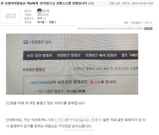 """""""별풍선 7억에, 어머니 소개까지 했는데"""", 아이돌 출신 BJ 논란"""