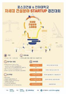 포스코건설, 인하대와 건설 스타트업 경진대회 개최