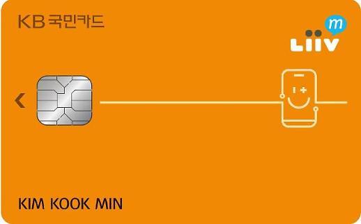 KB국민카드, 리브 엠 통신비 할인카드 2종 출시