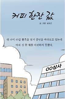 아주경제 김효곤 기자, 부동산산업의 날 웹툰 공모전서 최우수상 수상