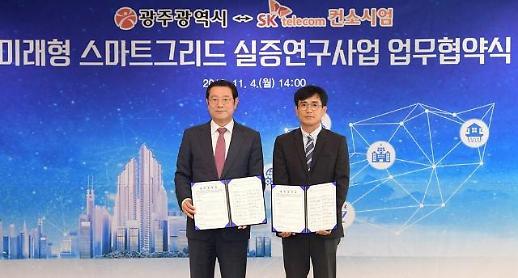 SK텔레콤-광주시, 지능형전력망으로 다양한 전력 서비스 선보여