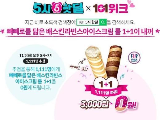 kt 5시 핫딜, 빼빼로를 닮은 배스킨라빈스 아이스크림 롤 1+1 얻는법?