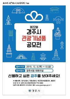 경주시, 제22회 관광기념품 공모전 개최