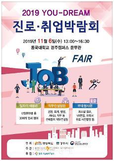 경주시, '2019 YOU-DREAM 진로·취업박람회' 개최