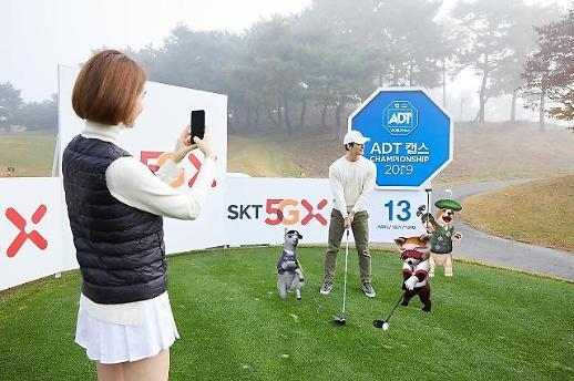 골프장 13번홀 화려해진다… ADT캡스 챔피언십' 5GX 실감형 중계
