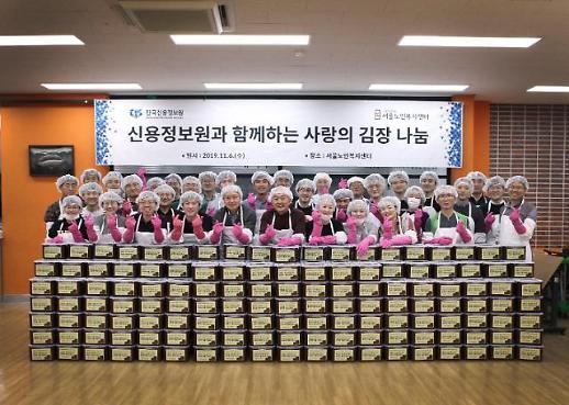 신용정보원, 사랑의 김장 나눔 봉사활동 펼쳐