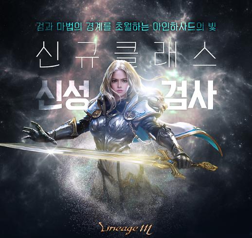 리니지M, 7일 오전 4~6시 점검... 새직업 '신성검사', 신서버 '이실로테' 11시 30분 추가