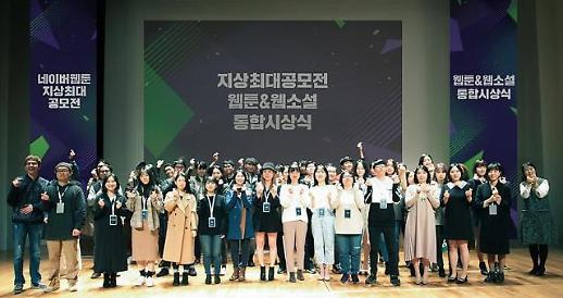 네이버웹툰, '지상최대공모전' 시상식 개최... 총상금 15억원, 정식 연재 기회