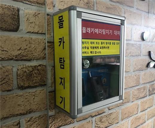 휴게소 화장실 몰카 걱정마세요...오수휴게소, 몰래카메라 탐지기 대여 서비스 시행