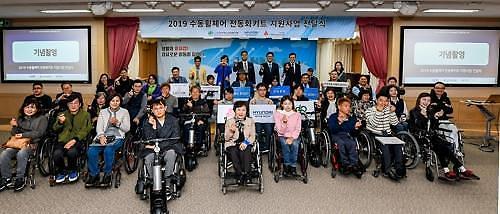 현대차그룹, 장애인 이동 돕는 전동화키트 150대 지원