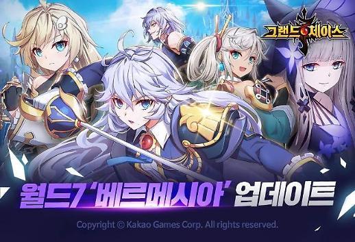 카카오게임즈 모바일 RPG '그랜드체이스', 신규 월드 '베르메시아' 사전 예약