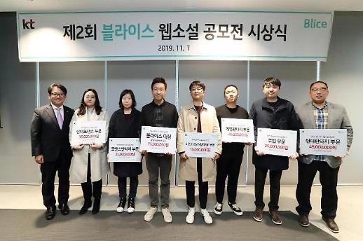 KT, 제2회 블라이스 웹소설 공모전 시상… 신인 작가 발굴·육성하겠다