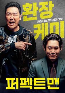 퍼펙트맨, 케이블TV 영화 VOD 1위로 올라… 동백꽃 필 무렵 방송 VOD 1위 유지