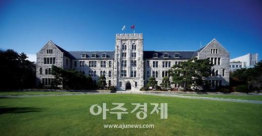 고려대 '한국노동문화대상', 노사관계 기여한 후보 공모한다