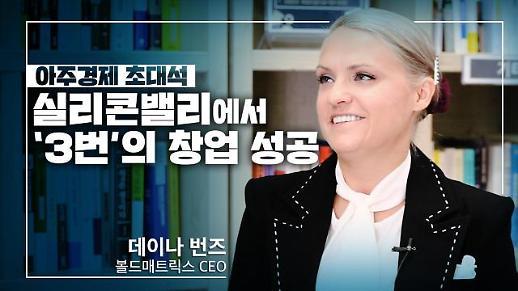 [영상] '실리콘밸리에서 3번의 창업 성공' 데이나 번스가 말하는 '실리콘밸리 생존전략'