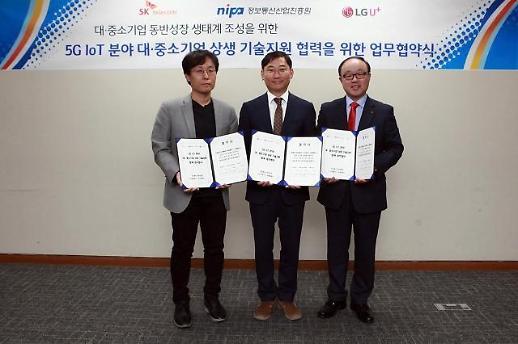 SK텔레콤-NIPA-LG유플러스, 5G IoT 동반성장 생태계 조성하고 중소기업 경쟁력↑