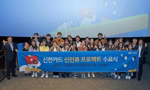 신한카드, 유튜버 육성 프로그램 '신인류 프로젝트' 수료식 개최