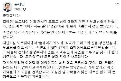 文대통령 입양인들의 가족 찾기와 귀국, 가족 소통 돕겠다