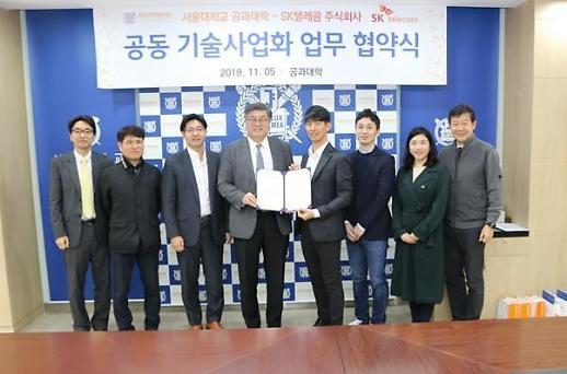 서울대 우수인재에, SK텔레콤 통신기술 능력 더해진다