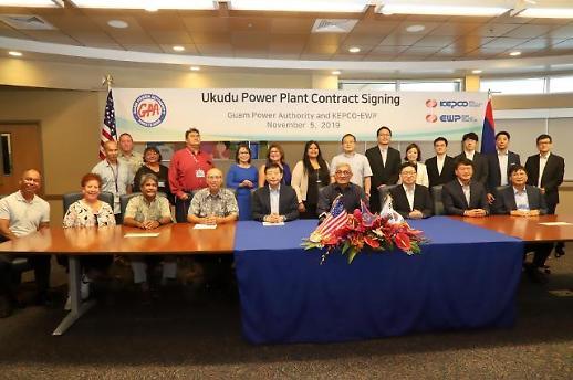 한전, 괌 전력청과 25년간 전력판매 계약…2조3000억원 매출 확보