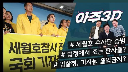 [영상/아주3D] '세월호 참사 특별수사단' 공식 출범/법정에서 조는 판사들?/검찰청, 기자 출입 금지?