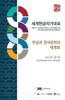 경주서 '2019년 제5회 세계한글작가대회' 개막